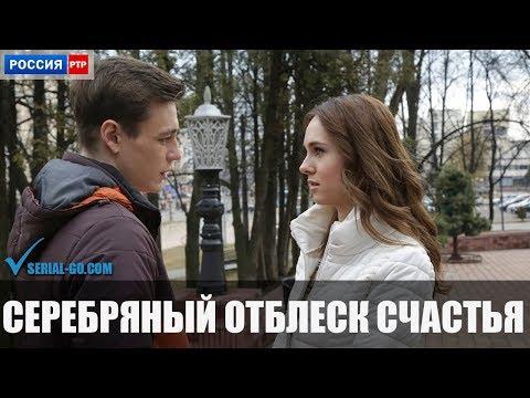 Сериал Серебряный отблеск счастья (2019) 1-4 серии фильм мелодрама на канале Россия - анонс