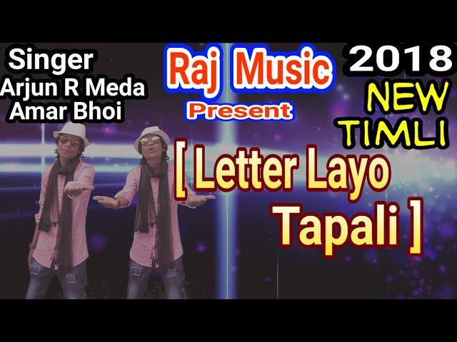 "Arjun R Meda Ka Naya Super Song "" Letter Layo Tapali "" Full Gujarati Timli Release   Raj Music   #1"