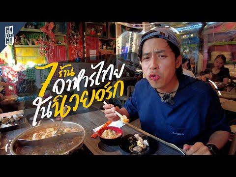 Newyork 7 ร้านเด็ด อาหารไทย อร่อยไม่แพ้ที่ไทย | VLOG | Gowentgo