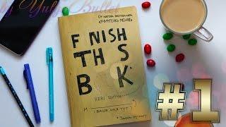 fINISH THIS BOOK  ЗАКОНЧИ ЭТУ КНИГУ  ИДЕИ, ОФОРМЛЕНИЯ, ЗАДАНИЯ #3  YulyaBullet