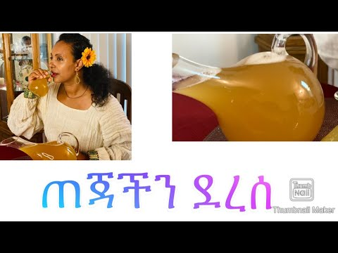 ጠጅ አዘገጃጀት በእኔ ቤት ( Ethiopian wine) Bahlie tube, Ethiopian food Recipe