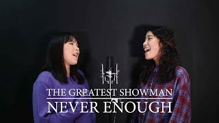 The Greatest Showman - Never Enough (COVER by. Zaya & Lina)