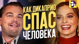 Номинанты на Оскар 2020, арест Феникса, спасатель Ди Каприо и др – Новости кино