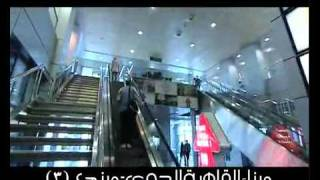 Terminal 3 (Cairo International Airport)