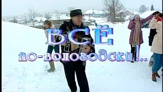 """""""Играй, гармонь!"""" Всё по-вологодски!.. 2-я часть ©2009"""