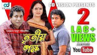 Tritiyo Pokkho | Mosharraf Karim | Richi Solaiman | Bangla New Natok 2017 | CD Vision