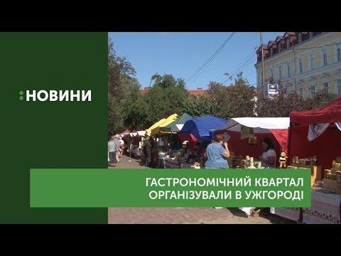 Три гастрономічні локації відкрили в Ужгороді до Дня міста