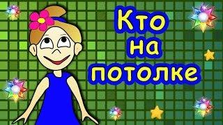 Зрительная иллюзия: Угадай кто на потолке? =))(ПОДПИСЫВАЙСЯ на канал бабушки Шошо ♡ https://www.youtube.com/user/CartoonShosho ♡ Моя страница в контакте: http://vk.com/cartoonshosho..., 2015-10-11T07:30:00.000Z)