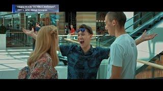 К выходу во всероссийский прокат готовится комедия «Из Уфы с любовью»