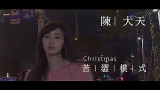 陳大天Daniel Chen –苦澀模式 Christmas