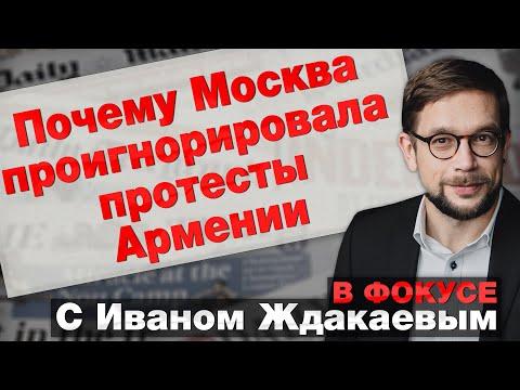 Смотреть Почему Москва проигнорировала протесты Армении. В фокусе с Иваном Ждакаевым онлайн