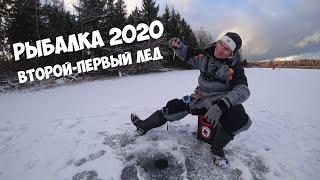 Рыбалка 2020. Второй-Первый Лед. Рыбалка на Жерлицы и Мормышку.