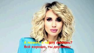 Loboda К черту любовь Lyrics текст песни