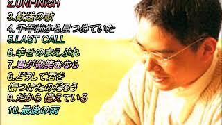 中西保志 - 歓送の歌