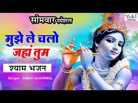 Krishna Bhajan : मुझे ले चलो जहाँ तुम : Mujhe Le Chalo Jahan Tum : Shyam Bhajan : Swati Agarwal