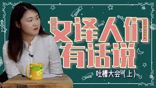 """[12화]""""통수다"""" 통역사 그녀들의 수다 - 女译人们有话说"""