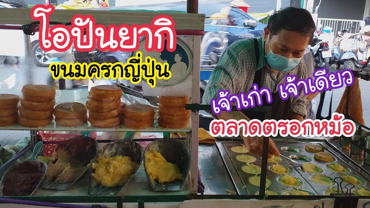โอปันยากิ ขนมครกญี่ปุ่น เจ้าเก่าเจ้าเดียว ตลาดตรอกหม้อ | สตรีทฟู้ด | Bangkok Street Food