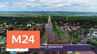 В Забайкалье начали восстанавливать инфраструктуру после наводнения - Москва 24