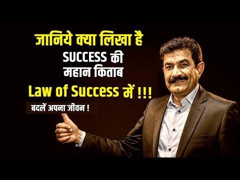 book-law-of-success-summary-in-hindi-|-ram-verma