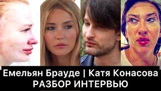 Емельян Брауде и Катя Конасова: РАЗБОР