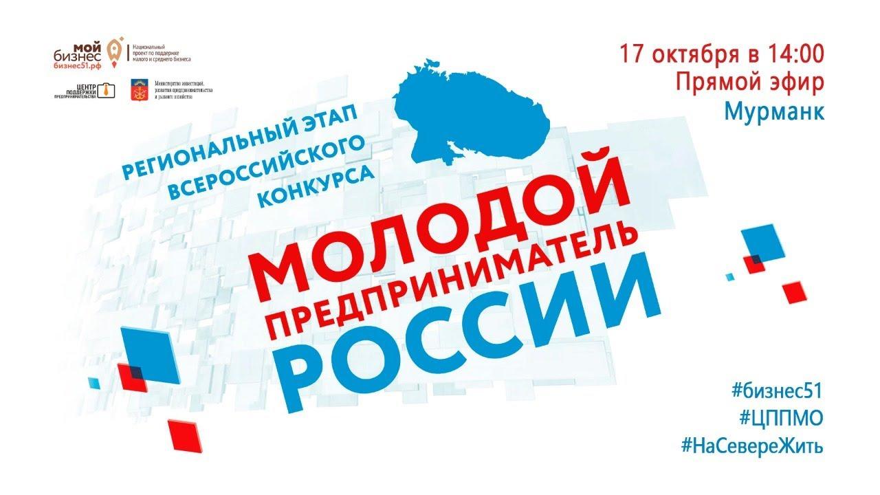 """Награждение участников конкурса """"МПР-2020"""""""