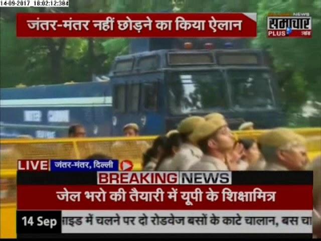 Shiksha Mitra News Today: जेल भरो आंदोलन की तैयारी में हजारों शिक्षा मित्र Jantar Mantar पर