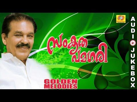 Mappilapattukal | Samkritha Pamagiri Vol 3|Hits Of VM Kutty|Malayalam Mappila Songs | Audio Jukebox