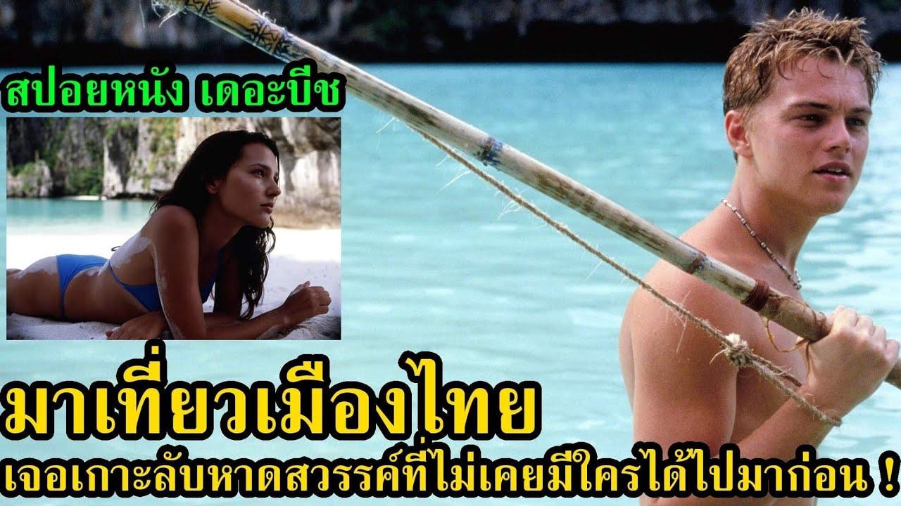 สปอยหนัง เดอะบีช l มาเที่ยวเมืองไทย...เจอเกาะลับหาดสวรรค์ที่ไม่เคยมีใครได้ไปมาก่อน !