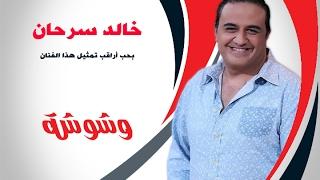 بالفيديو.. خالد سرحان يحكي كواليس لا يعرفها أحد عن الزعيم 'عادل إمام'