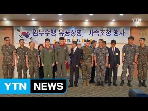 정경두 장관, 작전·인명구조 유공장병 격려 / YTN