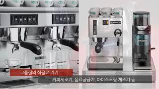 종합주방설비 전문회사 삼원금속공업(주)