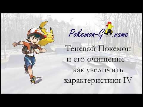 Теневые Покемоны в Pokemon GO и как их очистить - Purify Shadow Pokemon IV