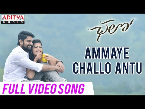 Ammaye Challo Antu Full Video Song || Chalo Movie Songs || Naga Shaurya, Rashmika Mandanna || Sagar