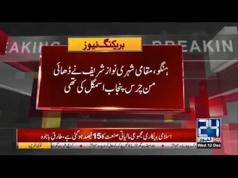 Exclusive!! Nawaz Sharif Sentenced To 14 Years In Jail | 24 News HD