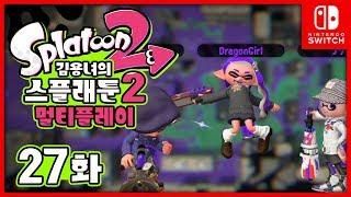 스플래툰2 멀티 27화   아미보 교복입고 신나썽! 김용녀 실황! (Splatoon 2)