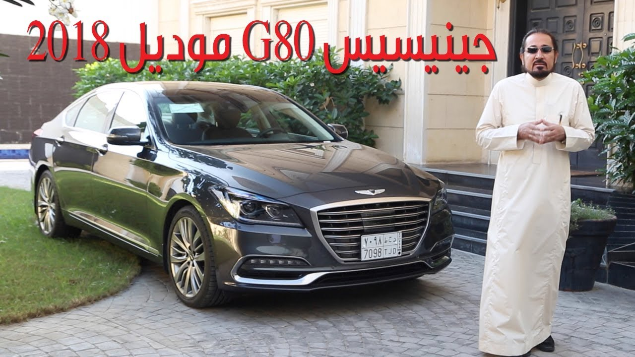 تجربة قيادة جينيسيس G80 موديل 2018 -  بكر أزهر | سعودي أوتو
