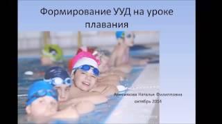 Формирование УУД на уроках плавания