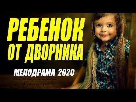 Русские мелодрамы 2020 / Зрелищный фильм | РЕБЕНОК ОТ ДВОРНИКА