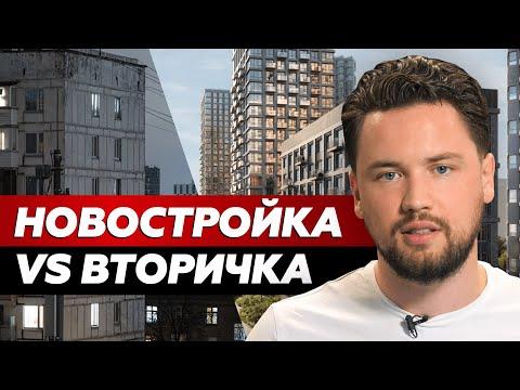 Какую недвижимость выбрать в 2020 / Вторичка или первичка / Котлован или готовая новостройка ?