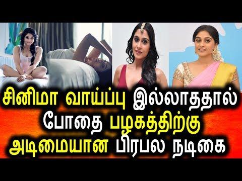 பட வாய்ப்பு இல்லை போதைக்கு அடிமையான பிரபல நடிகை Tamil Cinema Seidhigal regina 