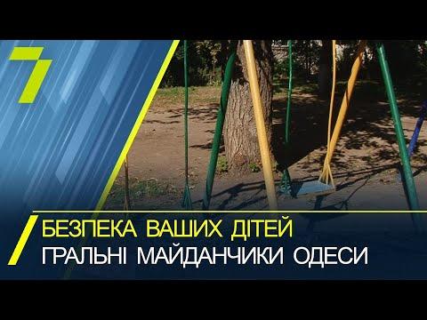 Новости 7 канал Одесса: Безпека ваших дітей на гральних майданчиках Одеси