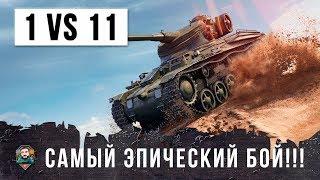 Я НЕ ПОВЕРИЛ СВОИМ ГЛАЗАМ 1 VS 11 САМЫЙ ЭПИЧЕСКИЙ БОЙ В WORLD OF TANKS!!!