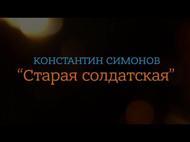 Изображение предпросмотра прочтения – ЕвгенияКоротких читает произведение «Старая солдатская» К.М.Симонова