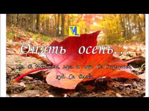 Смотреть видео Опять осень, сл  В  Шентала, муз  и исп   С  Страусова  худ  С  Влади