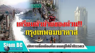 เตือนภัยล่วงหน้า 30เมืองที่จะจมอยู่ไต้น้ำปี2563
