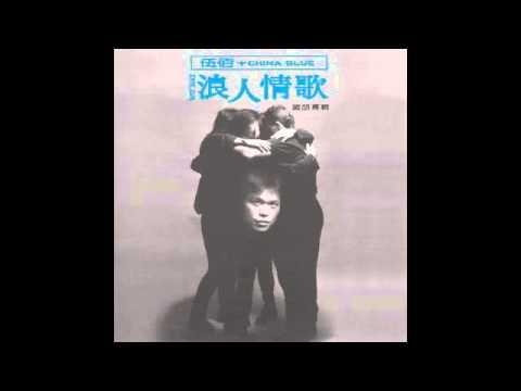 伍佰 & China Blue - 鋼鐵男子