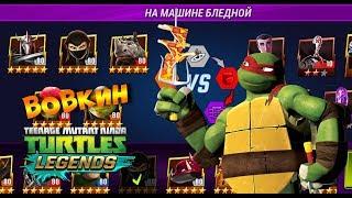 СОСТАВЫ ОТ ПОДПИСЧИКОВ ЧЕРЕПАШКИ НИНДЗЯ ЛЕГЕНДЫ teenage mutant ninja turtles legend ВИДЕО ДЛЯ ДЕТЕЙ