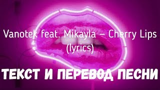 Vanotek feat. Mikayla — Cherry Lips (lyrics текст и перевод песни)