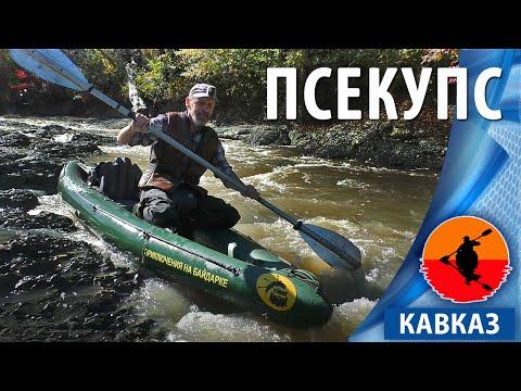 Сплав на байдарке Варвар по реке Псекупс   Предгорье Кавказа 2019