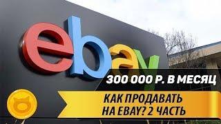 Как продавать товар на ebay? / Заработок в интернете без вложений